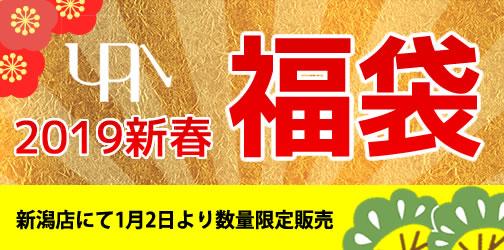 un passo AVANTI 2019福袋